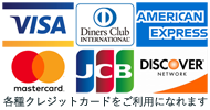 Visa,MasterCard,JCB,American Express,Diners Club,Discover に対応しています。